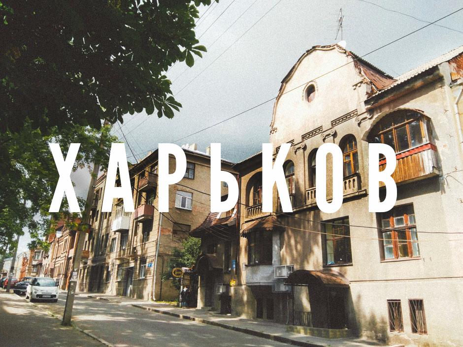 Айтишные города Украины